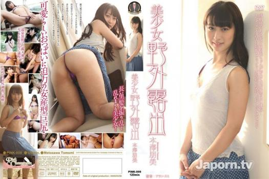 PINK-009_sd