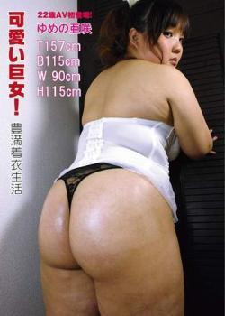 FAT-006